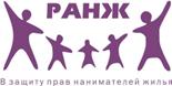 Ассоциация нанимателей жилья «РАНЖ»
